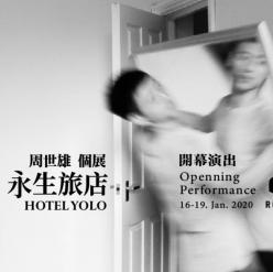 周世雄個展 - HOTEL YOLO 永生旅店 開幕演出