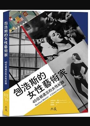 包浩斯的女性藝術家:45位被遺忘的女性紀錄