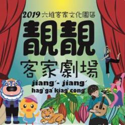 2019六堆客家文化園區-靚靚客家劇場