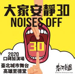 《大家安靜30》2020年口碑加演場