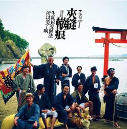 日本52PRO!劇團新作《夾縫轍痕》