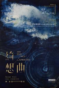 Capriccio /綺想曲 - 陳嘉慧個展 Sherry C...