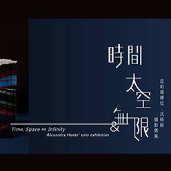 時間、太空&無限—亞莉珊德拉.沆特斯攝影個展