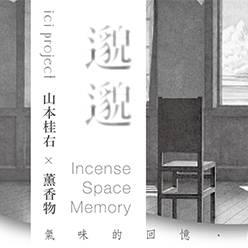 【邈邈 -氣味的回憶,回憶的空間 Incense/Space/...