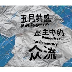 五月共感:民主中的流
