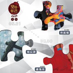 蘭陽藝遊 5-8月 曾麗娟、楊宸鏵、蕭逸玫