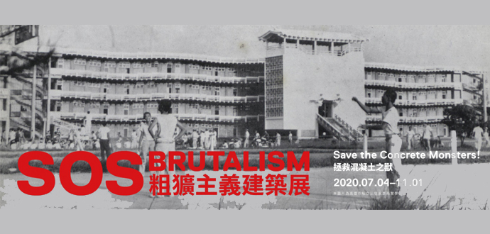 SOS 拯救混凝土之獸!粗獷主義建築展
