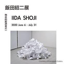 IIDA SHOJI 飯田昭二展