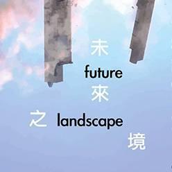 【未來之境】Future Landscape