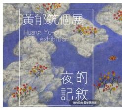 【夜的記敘】黃郁筑個展