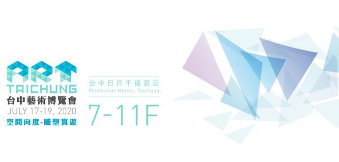 Art TaiChung 2020 台中藝術博覽會