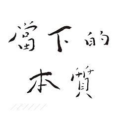 當下的本質 刺繡展 - 曾景斌 Tseng Ching-Pin