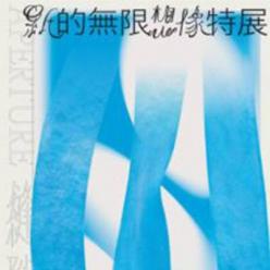 Aperture 縫隙— 紙的無限想像特展