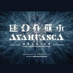 迷幻死藤水-薩滿之旅VR展 Ayahuasca - The S...