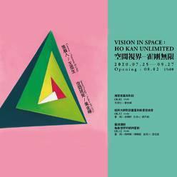 空間視界 – 霍剛無限 - Vision in Space: ...