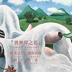異世界之花 - 阿里巴魯圖魯荷達創作個展
