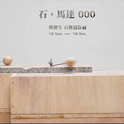 楊健生 石雕創作展 - 石。馬達 000