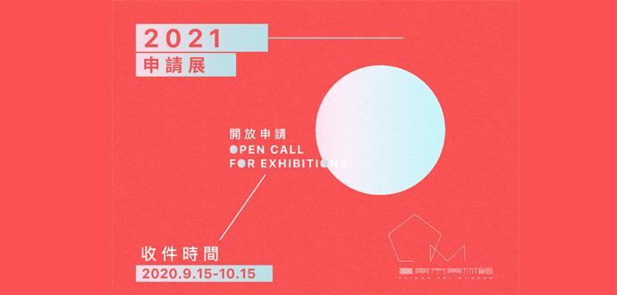 臺南市美術館2021年申請展