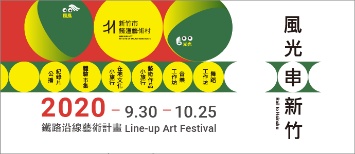 「風光串新竹——2020 鐵路沿線藝術計畫」
