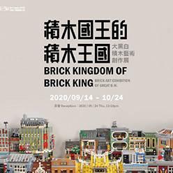 積木國王的積木王國 - 大黑白積木藝術創作展