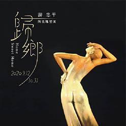 歸鄉 - 游忠平陶瓷雕塑展