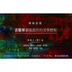 繽紛詩境:黃騰輝藝術創作的美學歷程