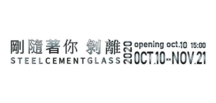 剛隨著你 剝離 - Steel_ Cement_Glass