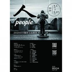 【2020「人people」台日攝影交流聯展台北展】