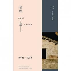 【曾經是】2O2O 蔡孟閶個展
