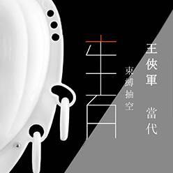 虛室生白 - 王俠軍當代瓷器展