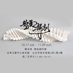 陳安琦陶瓷創作展 - 綺麗解剖