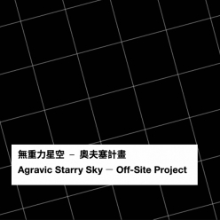 無重力星空-奧夫塞計畫 Agravic Starry Sky...