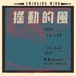 搖動的風 Swinging wind