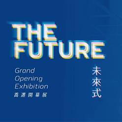 The Future 未來式 - 喬遷開幕展
