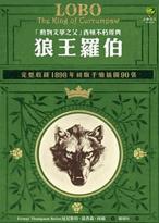 狼王羅伯:「動物文學之父」西頓不朽經典