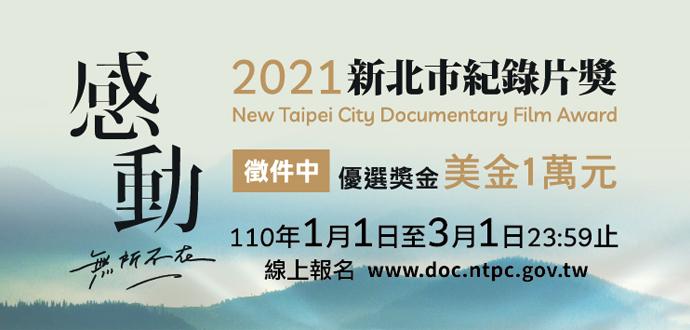 2021新北市紀錄片獎 徵件