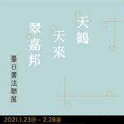 天鶴天來翠嘉邦--臺日書法聯合展覽