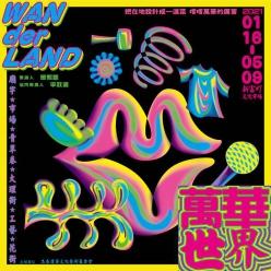 萬華世界 -  WAN der LAND