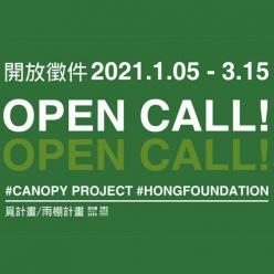 2021雨棚計畫徵件Canopy Project