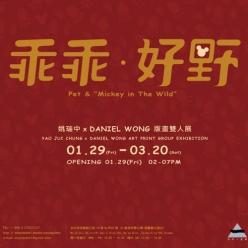 《乖乖好野》姚瑞中x Daniel Wong版畫雙人展