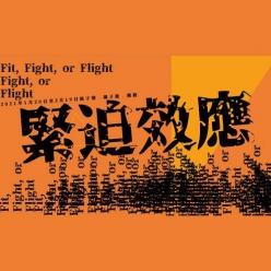緊迫效應 Fit, Fight, or Flight