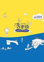 2019朱銘美術館 兒童藝術教育雙年展 活實驗:遊戲中的風景