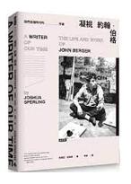 凝視約翰·伯格:我們這個時代的作家