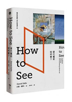 當代藝術,如何看:藝術家觀點,帶你看懂作品