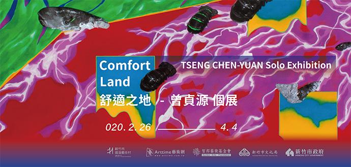 舒適之地 Comfort Land