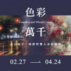 《色彩萬千》永山裕子、林經哲雙人水彩畫展