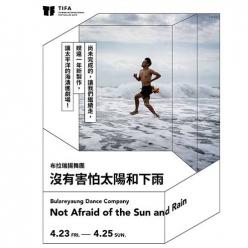 2021TIFA 布拉瑞揚舞團《沒有害怕太陽和下雨》