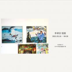 李聿安 個展|0316-0430