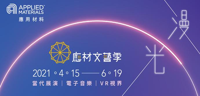 2021台灣應用材料文藝季
