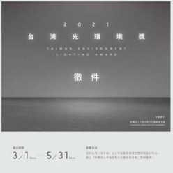 2021台灣光環境獎徵件
